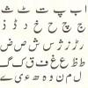 [아시아 알파벳-파키스탄] 민족·역사·지형·종교만큼 글자도 '다양'