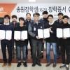 동국제강 산하 송원문화재단 장학 사업 확대
