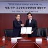 롯데마트-서울에너지공사 MOU, 옥상주차장 활용해 친환경 에너지 보급한다