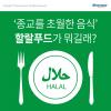[알파고와 중동이야기] 무슬림이 할랄 아닌 고기를 먹으면