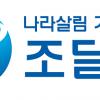 [인사]조달청···이기헌 청장실 비서관·이형식 쇼핑몰기획과장 승진