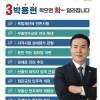 박용현 한국공인중개사협회 회장 선출···전국 10.6만 회원 대표