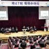 인천재능대, 제47회 학위수여식 개최‥호텔관광과 양효빈 졸업생 이사장상 수상