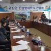 금산군, 건설업체 활성화 및 상생발전 간담회 개최