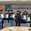 금산다락원, 제9기 청소년운영위원회 발대