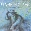 [책산책] '나무를 심은 사람'···프로방스 산악에 40년간 숲을 일군 부피에의 삶