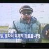 <김정일 사망> 오바마 &#8220;한반도 변화·긴장 긴밀히 협력&#8221;