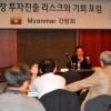 코트라 양곤무역관장이 전하는 '미얀마의 모든 것'