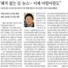 """조선일보 속 아시아엔 이상기 대표 """"내년엔 오프라인 매체도…"""""""