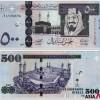 [알파고의 아시아탐구] 사우디 화폐, 국왕 바뀔 때마다 돈도 변화···왕권 얽힌 슬픈 사연 담겨