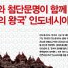 [Country in focus] 동서 5000㎞바다로 연결된 자원의 보고, 인도네시아