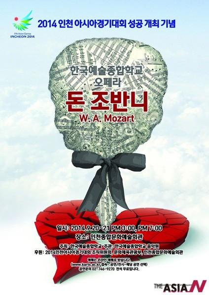 [아시아엔플라자] 한예종, 인천AG 축하 '돈 조반니' 공연