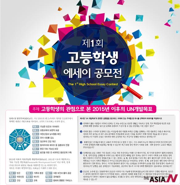 [아시아엔플라자] 이스탄불문화원, 고등학생 에세이 공모전 개최