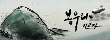 [정운찬 칼럼]① '봉우리'를 기르자