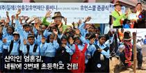 산악인 엄홍길, 네팔에 3번째 초등학교 건립