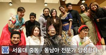 서울대 중동·동남아 전문가 양성한다