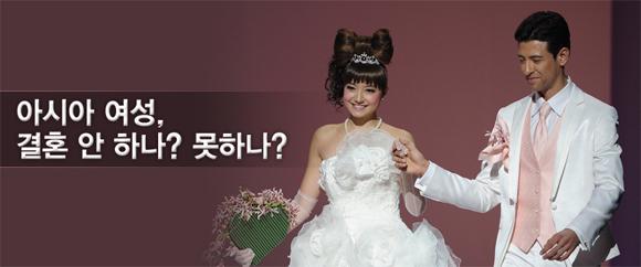 아시아 여성, 결혼 안 하나? 못하나?