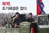 북핵문제, 조기해결은 없다