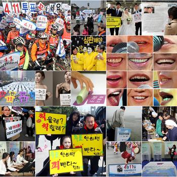 제19대 국회의원 선거 이모저모