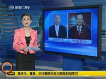 중국 매체 한국 총선은 동북아 정세의 전환점
