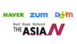 아시아엔(The AsiaN), 네이버·다음·줌과 '뉴스검색' 제휴