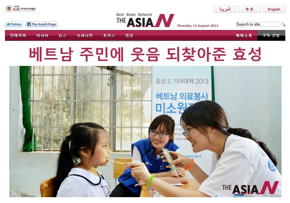 8월 12일 The AsiaN
