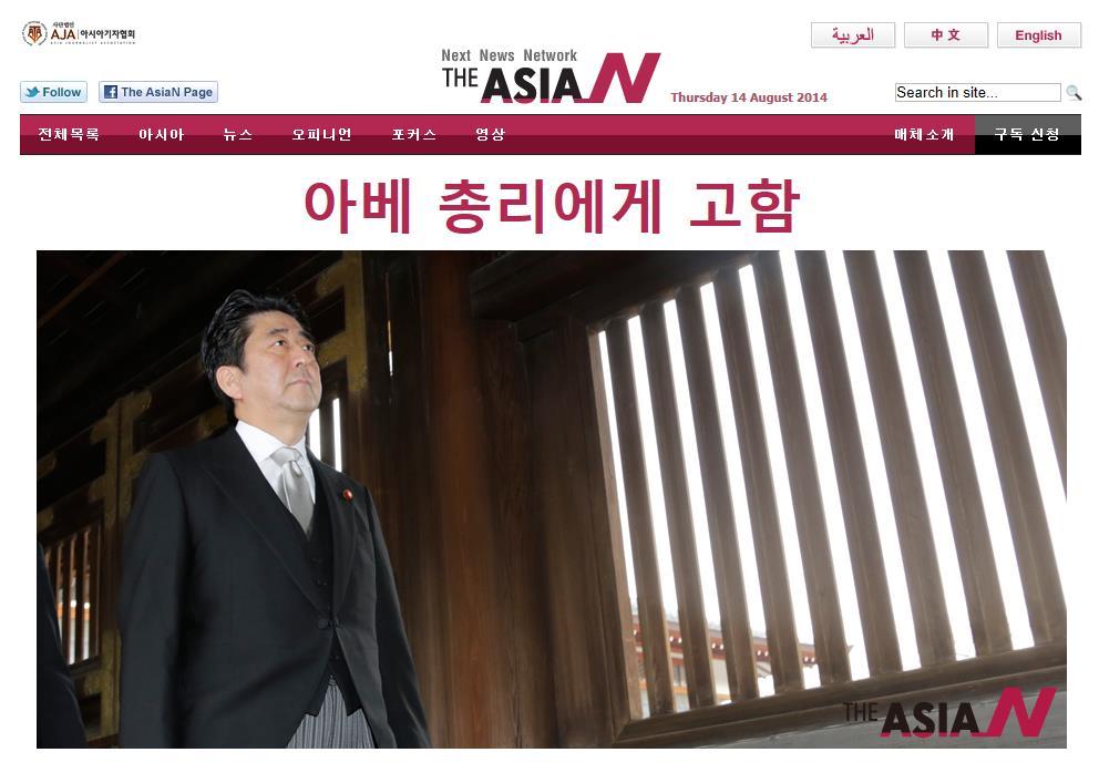 8월 14일 The AsiaN