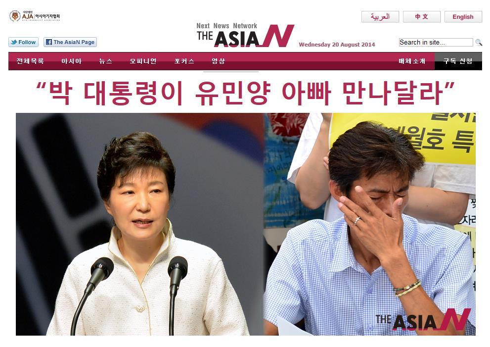 8월 20일 The AsiaN