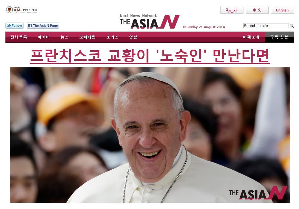 8월 21일 The AsiaN
