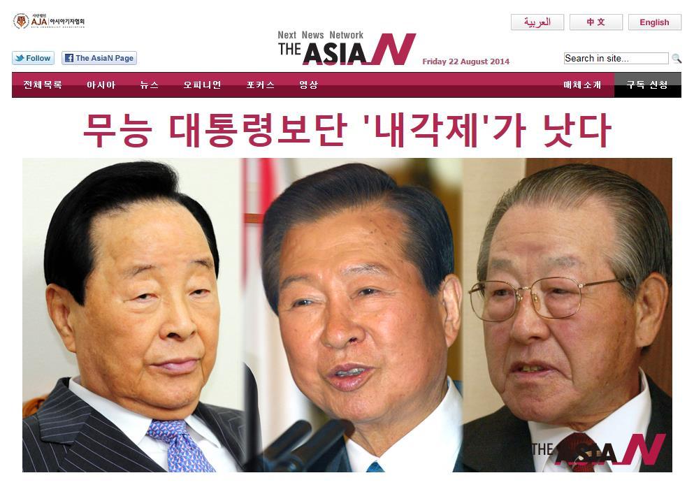 8월 22일 The AsiaN