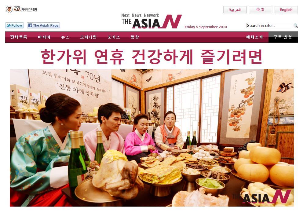 9월 5일 The AsiaN