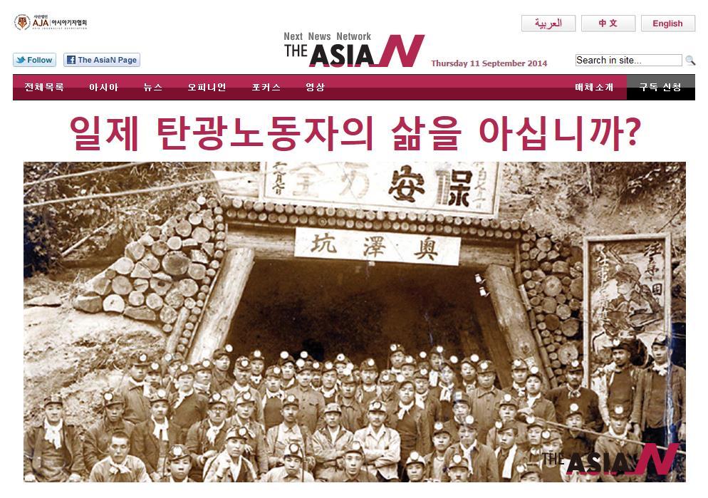9월 11일 The AsiaN