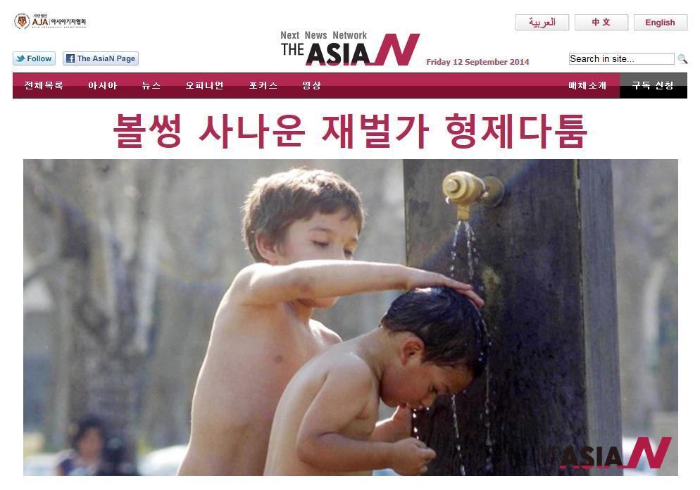 9월 12일 The AsiaN