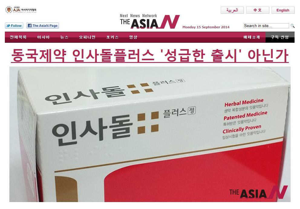 9월 15일 The AsiaN