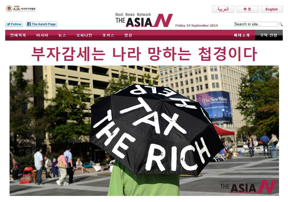 9월 19일 The AsiaN