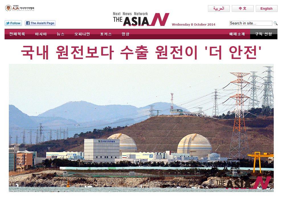 10월 8일 The AsiaN