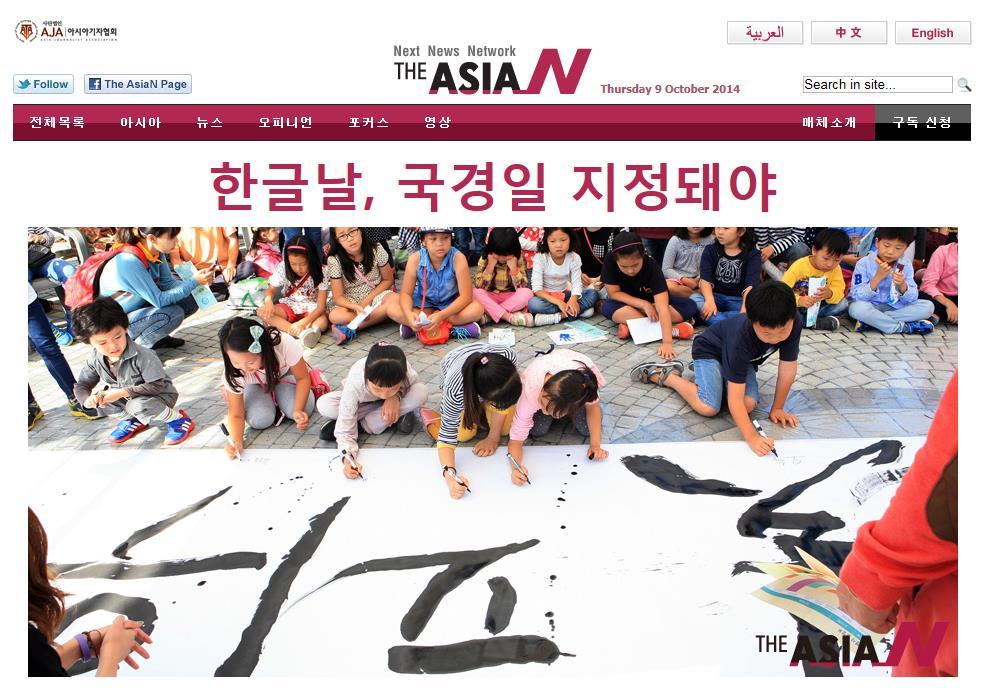 10월 9일 The AsiaN