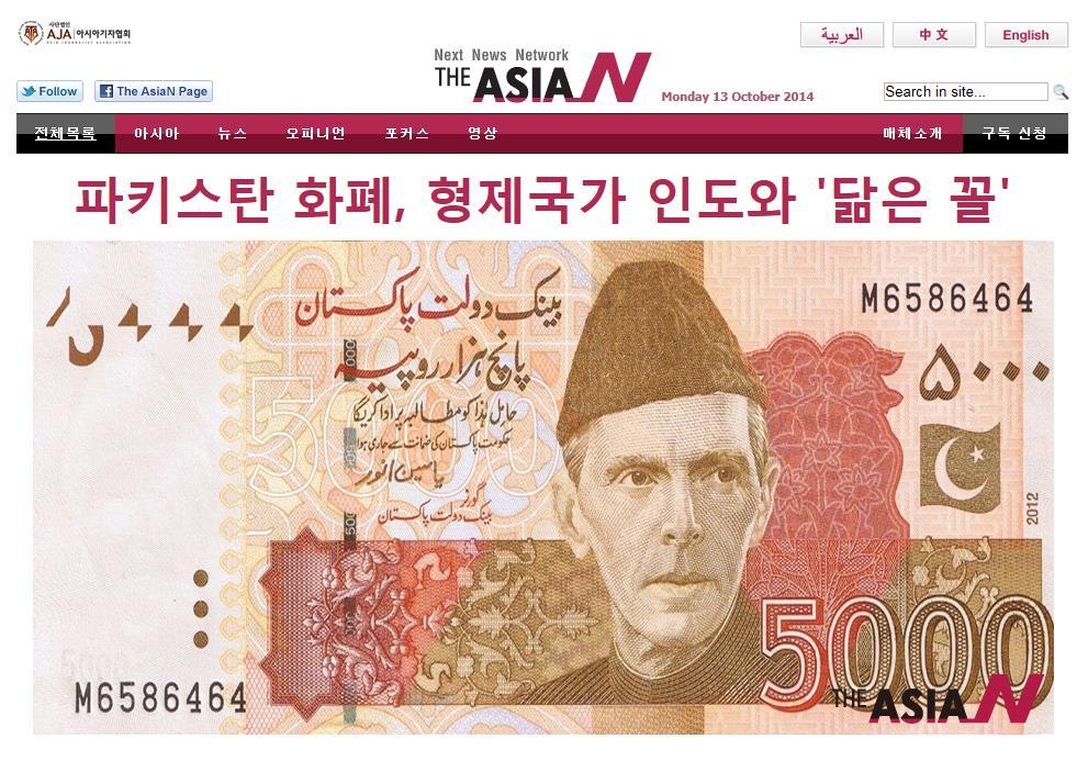 10월 13일 The AsiaN