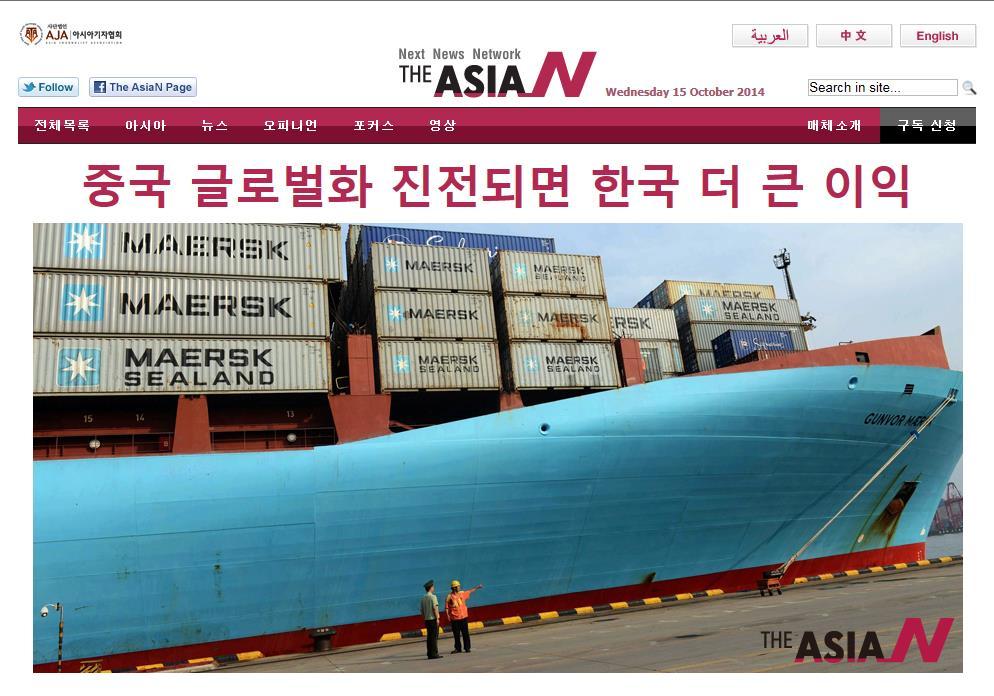 10월 15일 The AsiaN
