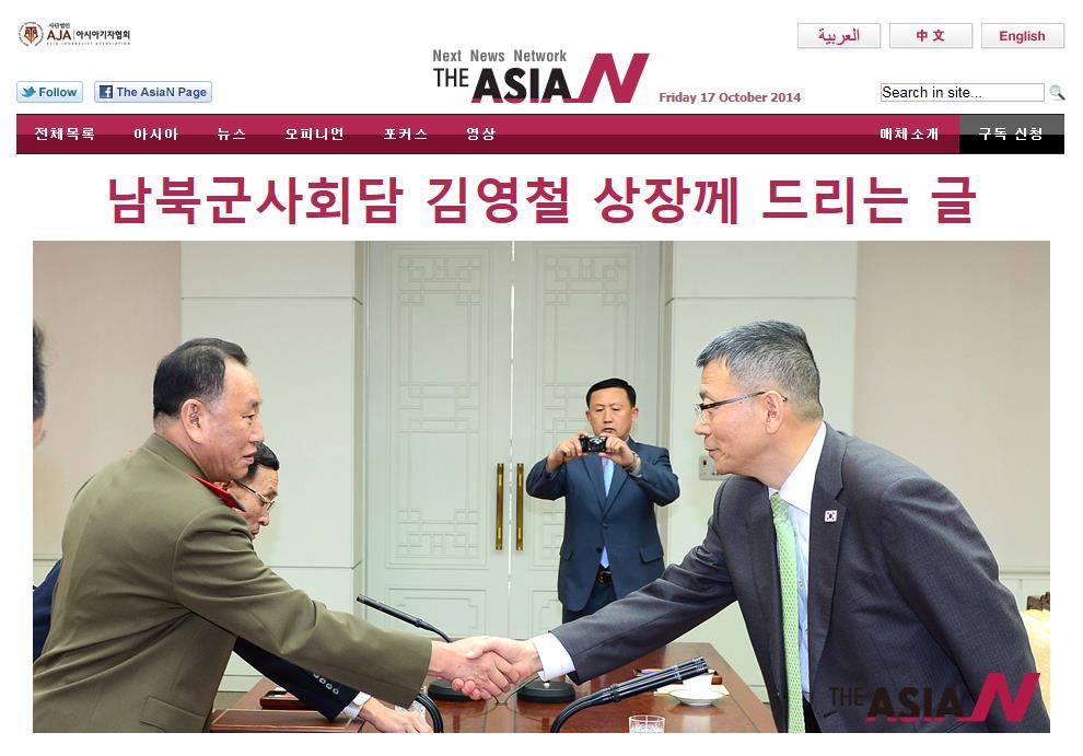 10월 17일 The AsiaN