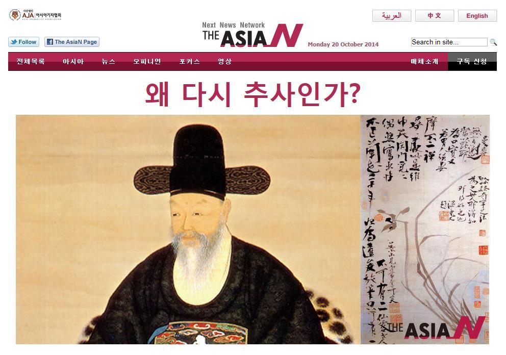 10월 20일 The AsiaN