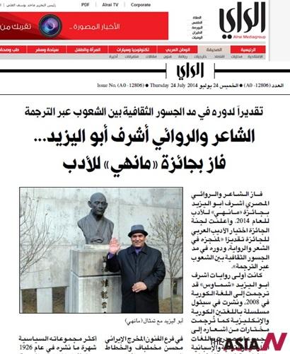 2014 만해대상 수상자 아시라프, 쿠웨이트 신문 보도