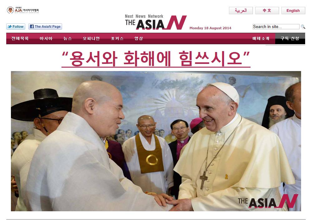 8월 18일 The AsiaN