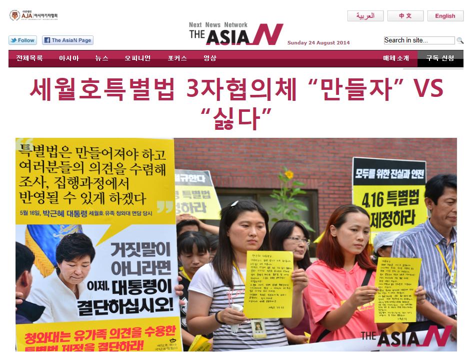 8월 24일 The AsiaN