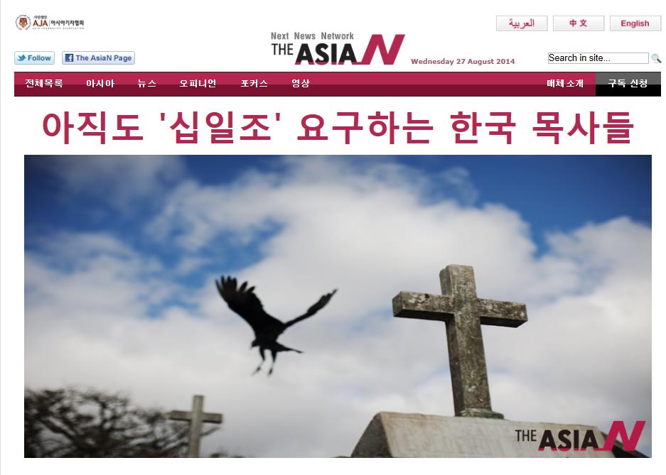 8월 26일 The AsiaN