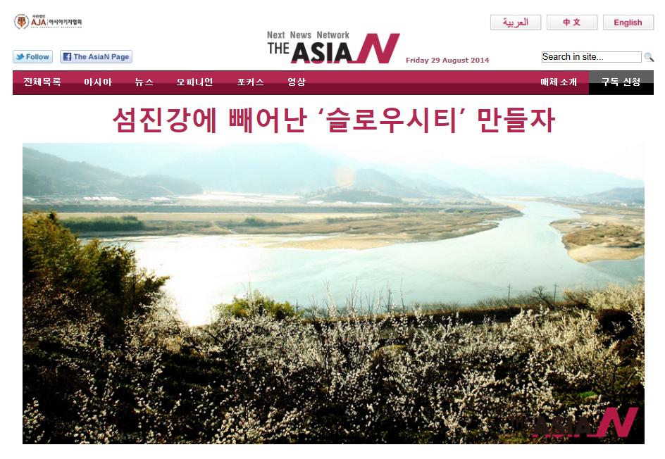 8월 29일 The AsiaN