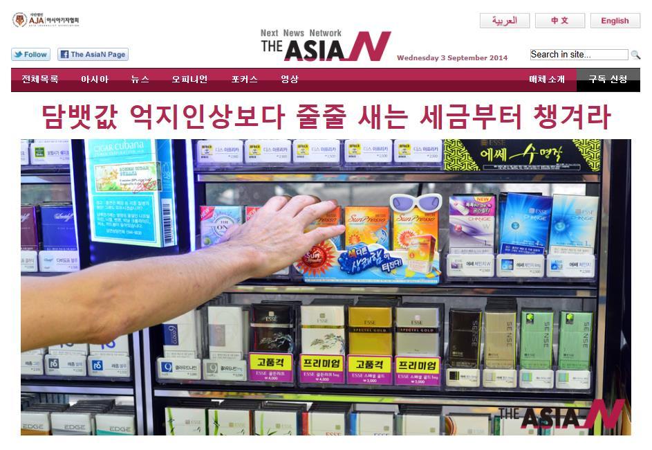 9월 3일 The AsiaN