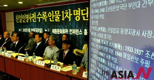 민족문제연구소 친일인명사전 편찬위원들이 기자회견을 열고 친일인명사전 수록 인물 1차 명단 발표를 하고 있다.