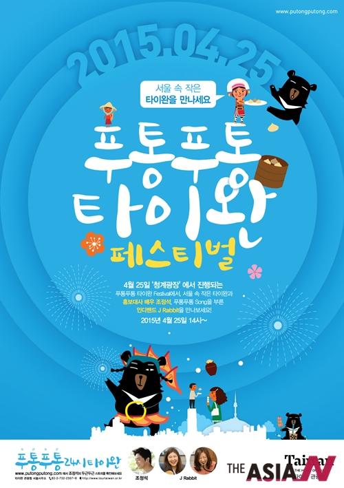 다운로드2[타이완관광청]푸통푸통 페스티벌 포스터