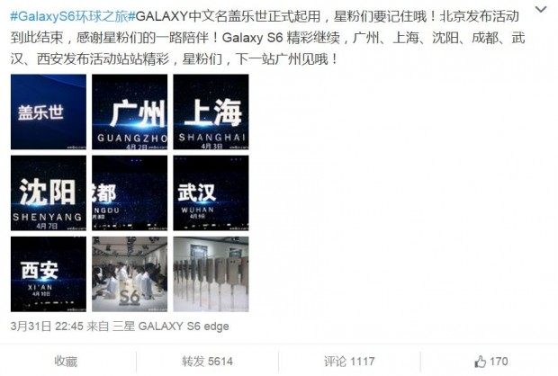 samsung galaxy-china